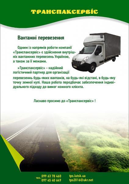 ПП «Транспаксервіс» b6ea170d97614