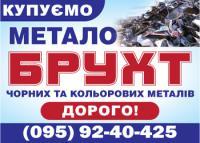 Куплю металлолом в Липино прием цветного металла адреса псков