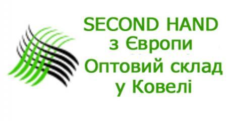 3ecc2d806b339f Second Hand (Секонд хенд) з Європи Ковель – Фірми Луцьк, Луцькі підприємства