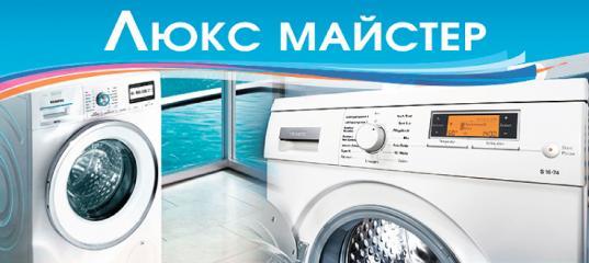 Люкс Майстер – Фірми Луцьк 4b30ba311eaec